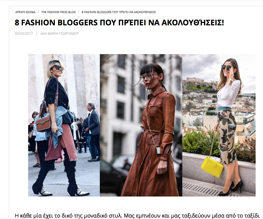 FEATURED AT FASHIONFROG.GR