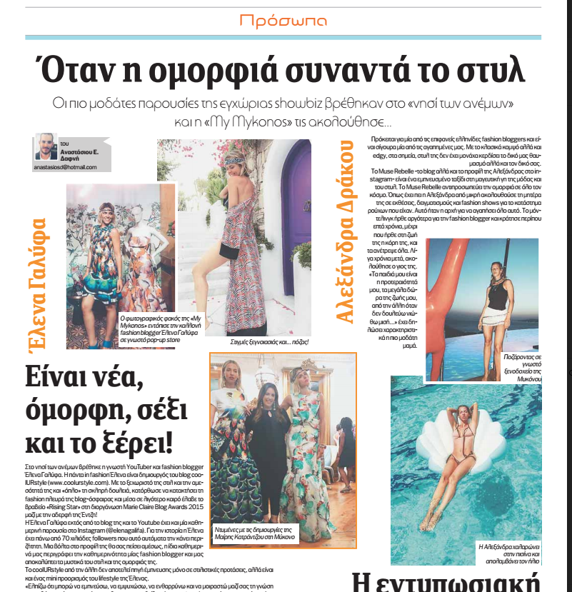 FEATURED AT MYMYKONOS PAPER