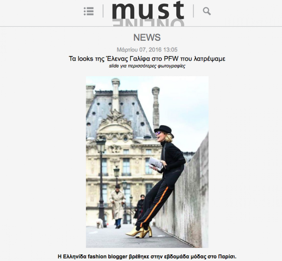 FEATURED ON mustonline.gr